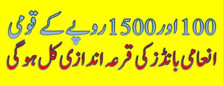 Rs. 100 & 1500 National Prize bond Balloting Tomorrow