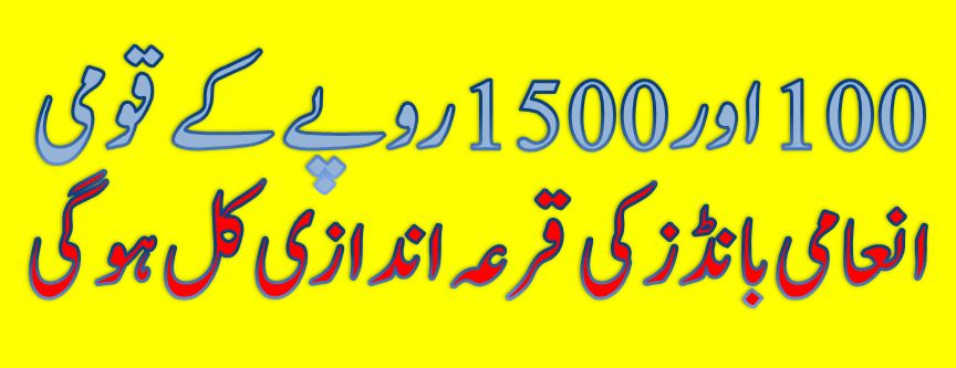 Rs. 100 Prize Bond And Rs. 1500 Prize Bond Draw Announced By National Savings