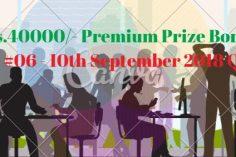 Rs.40000/- Premium Prize Bond Draw #06 list Result 10th September 2018 Quetta