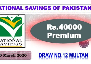 Rs 40000 Premium Prize Bond 10 March 2020 Draw #12 List Result Multan